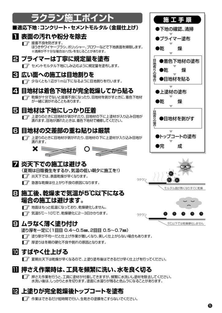 ラクラン 施工説明書_page-0005