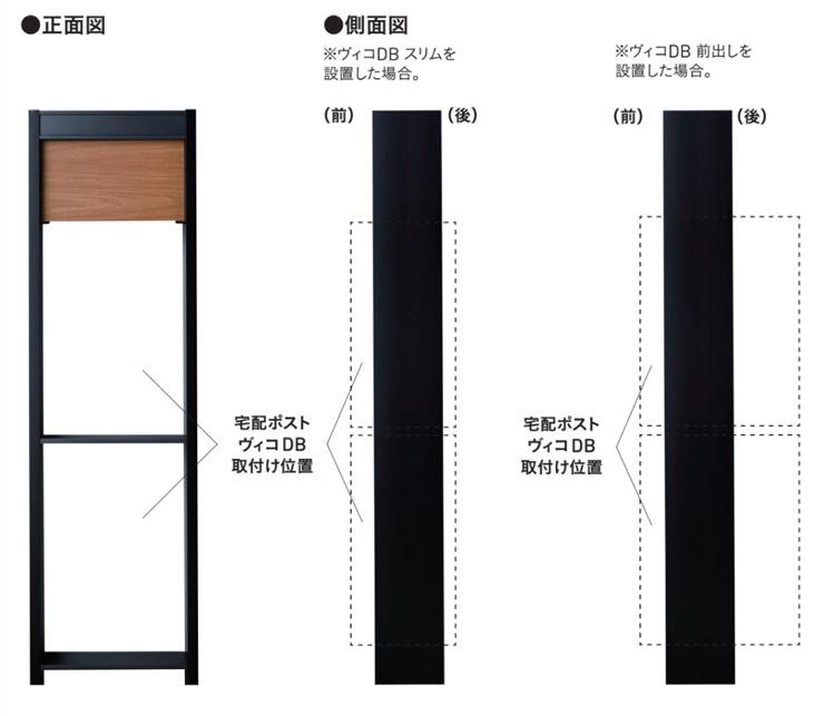 ヴィコDB門柱スタンド 正面・側面図