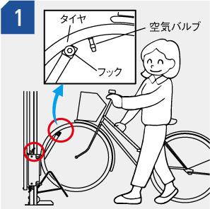 自転車ラック CF-B 入れる場合 (1)