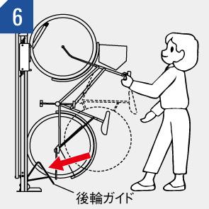 自転車ラック CF-B 入れる場合 (6)