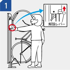 自転車ラック CF-B 出す場合 (1)