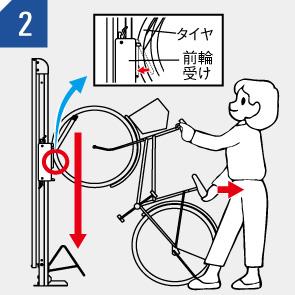 自転車ラック CF-B 出す場合 (2)