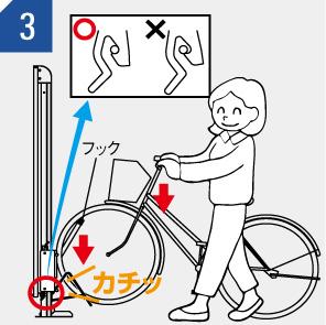 自転車ラック CF-B 出す場合 (3)