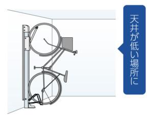 自転車ラック CF-B 天井が低い場所に