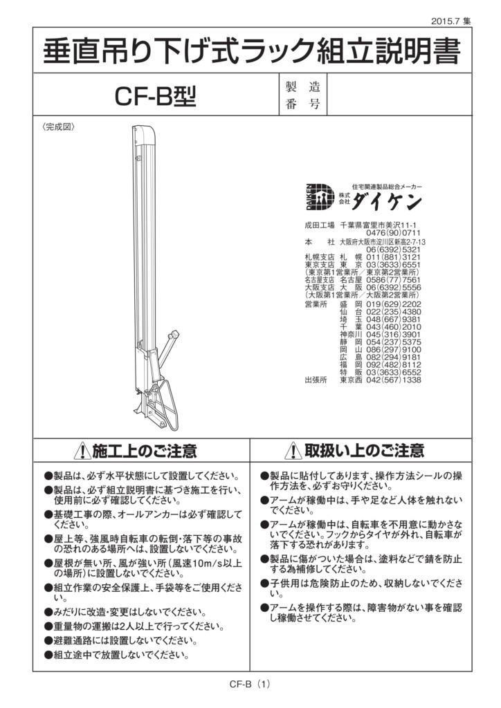 自転車ラック CF-B 施工説明書-1