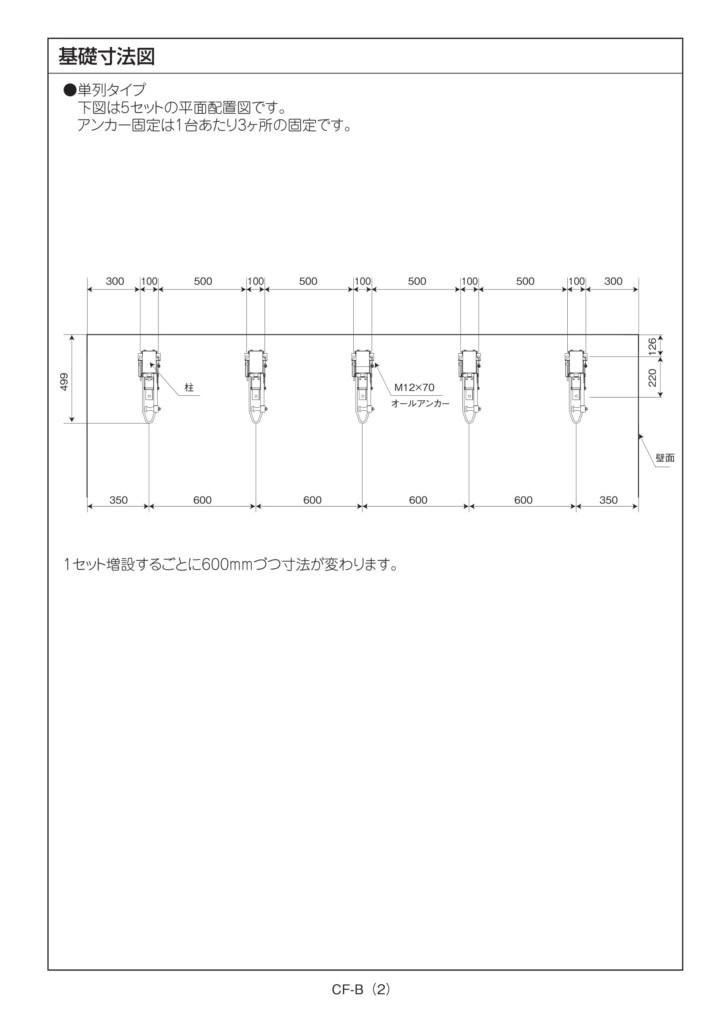 自転車ラック CF-B 施工説明書-2