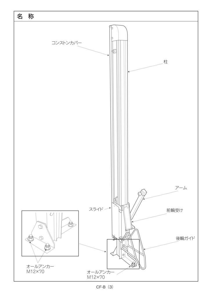 自転車ラック CF-B 施工説明書-3
