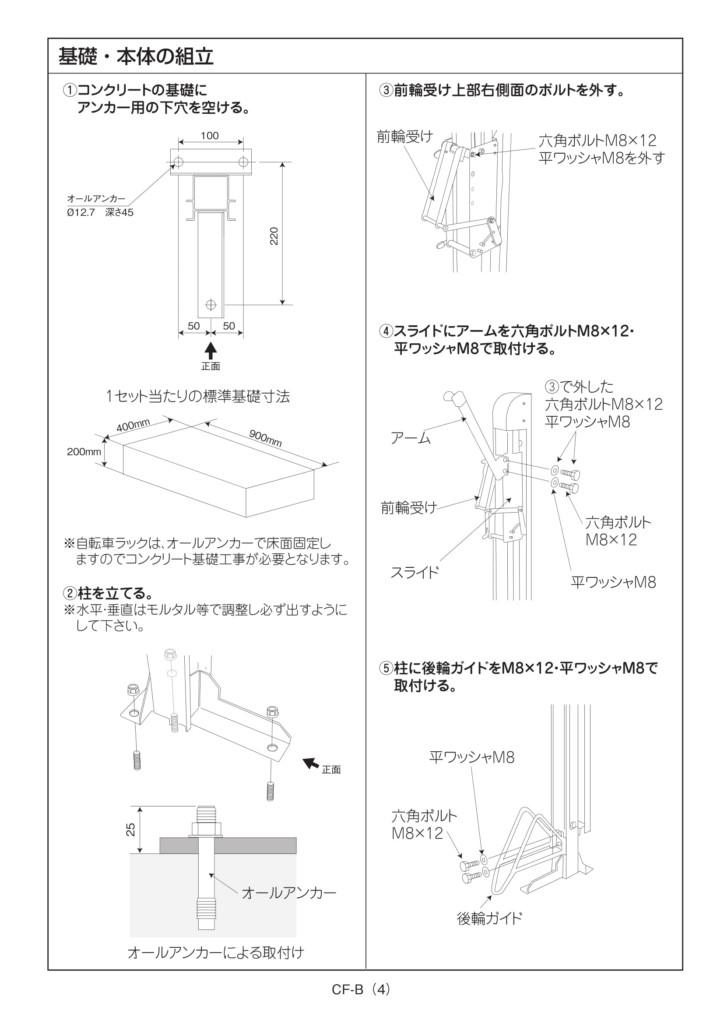 自転車ラック CF-B 施工説明書-4