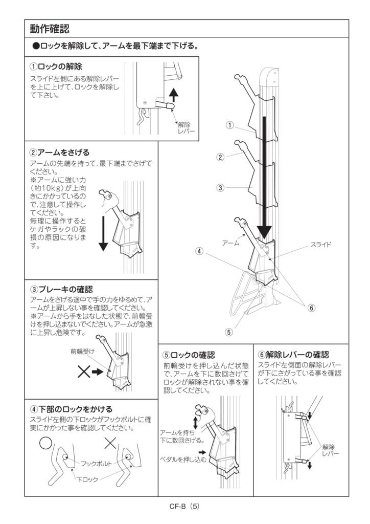 自転車ラック CF-B 施工説明書-5
