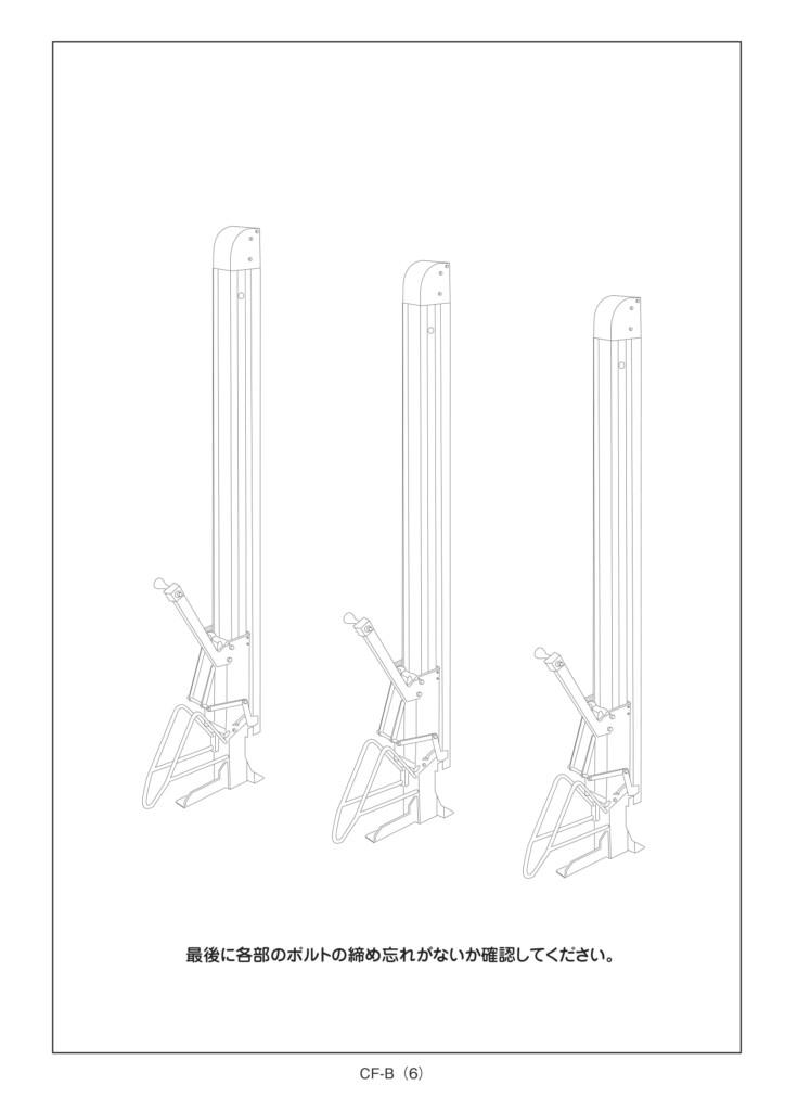 自転車ラック CF-B 施工説明書-6