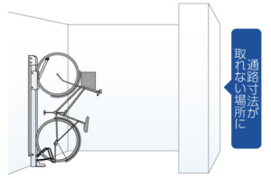 自転車ラック CF-B 通路寸法が取れない場所に