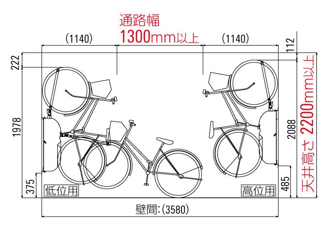 自転車ラックCF-AN 両サイドに設置した場合