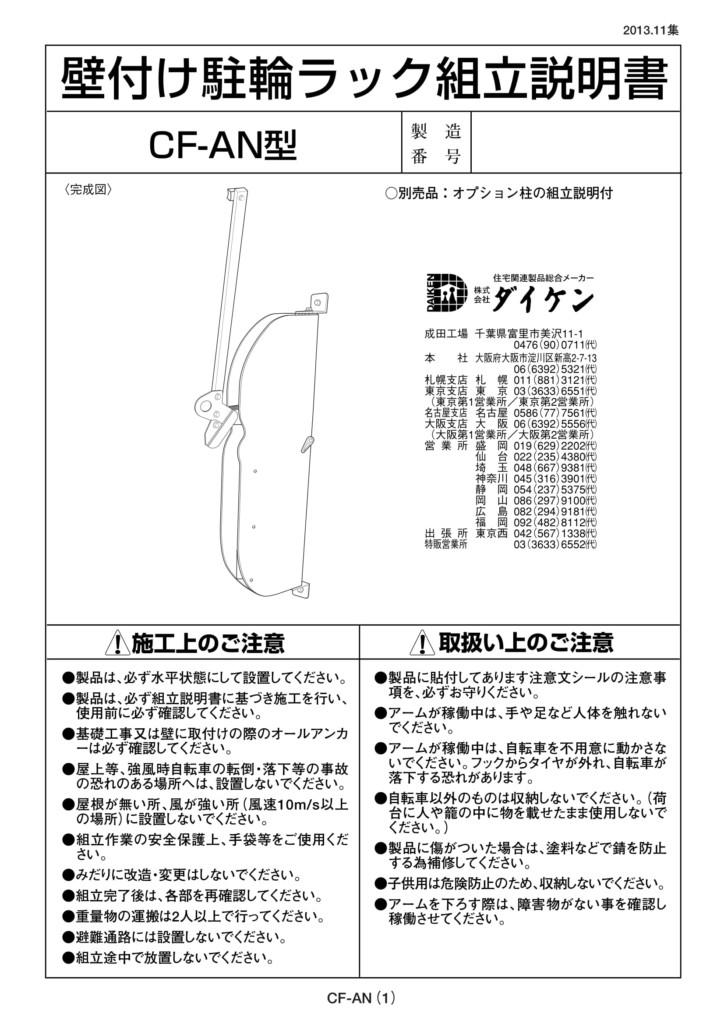 自転車ラックCF-AN 説明書-1
