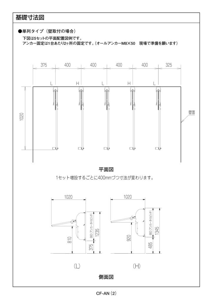 自転車ラックCF-AN 説明書-2