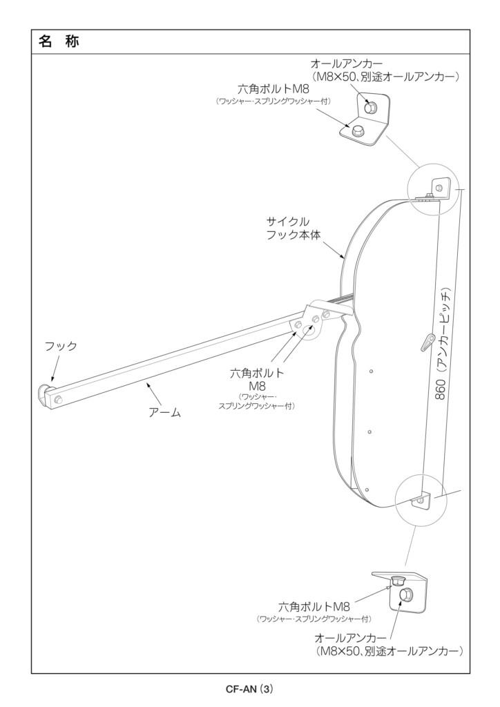 自転車ラックCF-AN 説明書-3