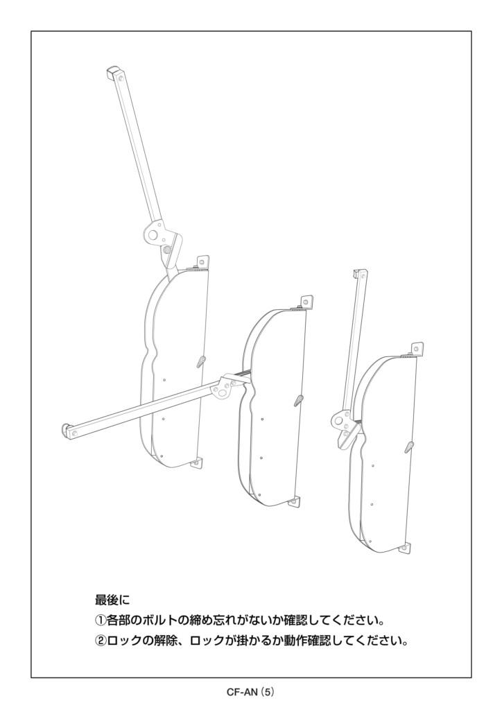 自転車ラックCF-AN 説明書-5
