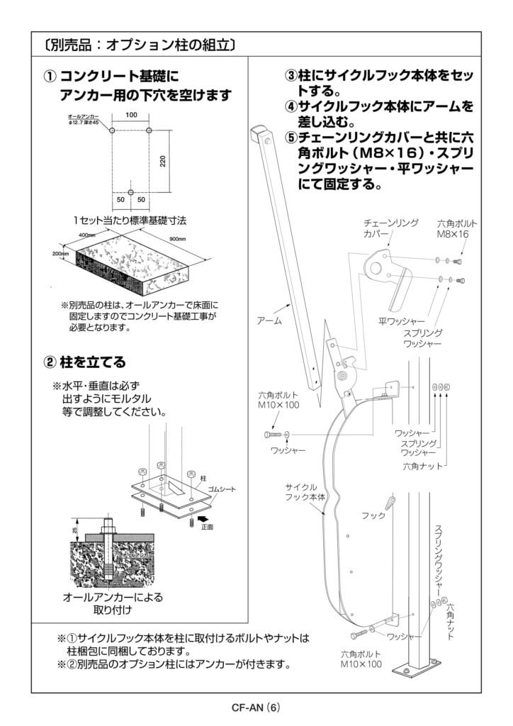 自転車ラックCF-AN 説明書-6