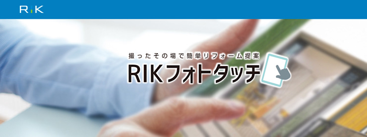 RIKフォトタッチ (7)