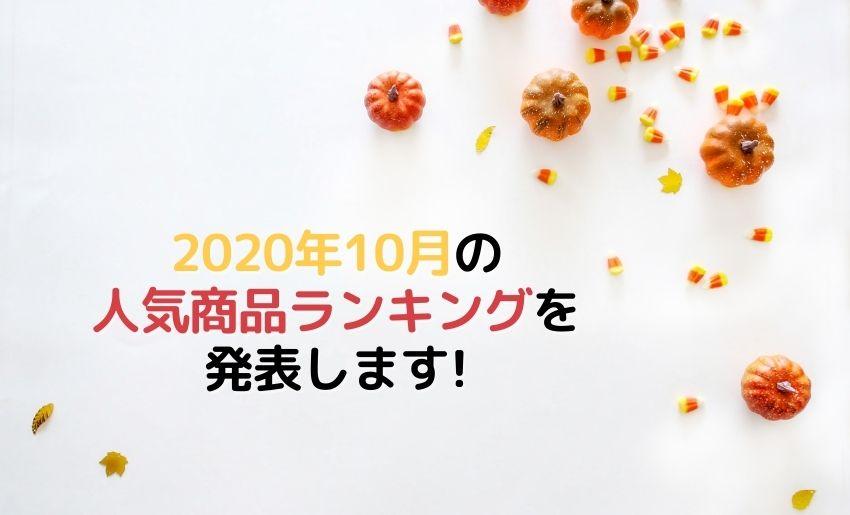 2020年10月の人気商品