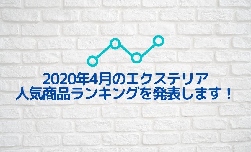 2020年4月の人気商品ランキング