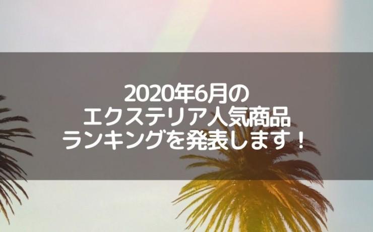 2020年6月の人気商品を発表
