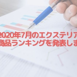 2020年7月の人気ランキング