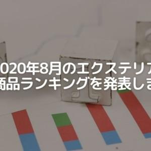 2020年8月の人気商品ランキング