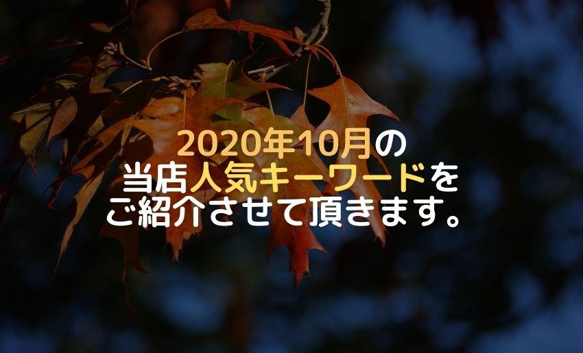 202010人気キーワード