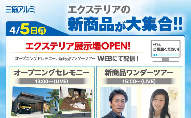 210323三協アルミエクステリアWEB展示会案内_アイキャッチ