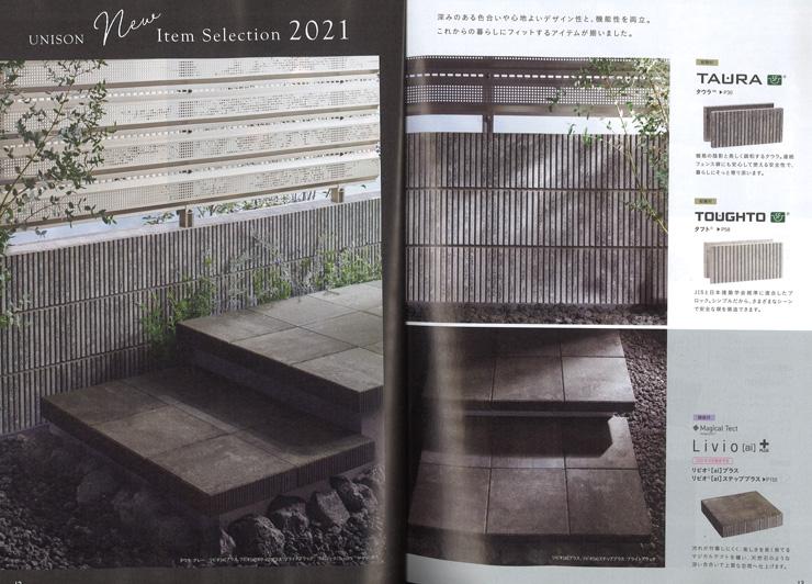 210325ユニソン2021カタログ (4)