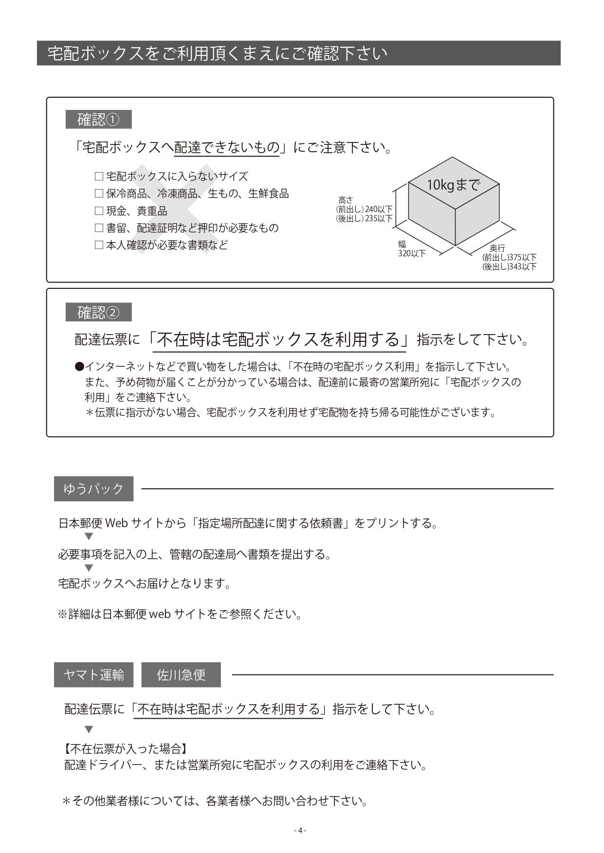 210430コルディア80_取扱説明書_page-0008