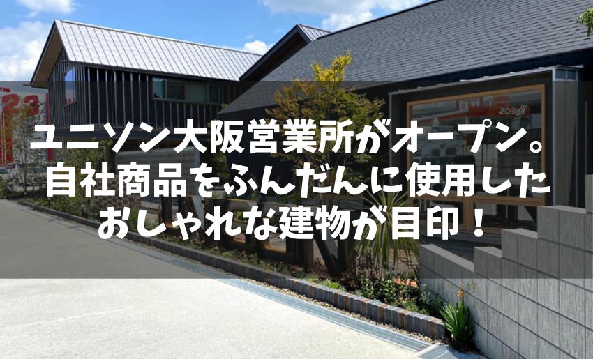 210806ユニソン大阪営業所