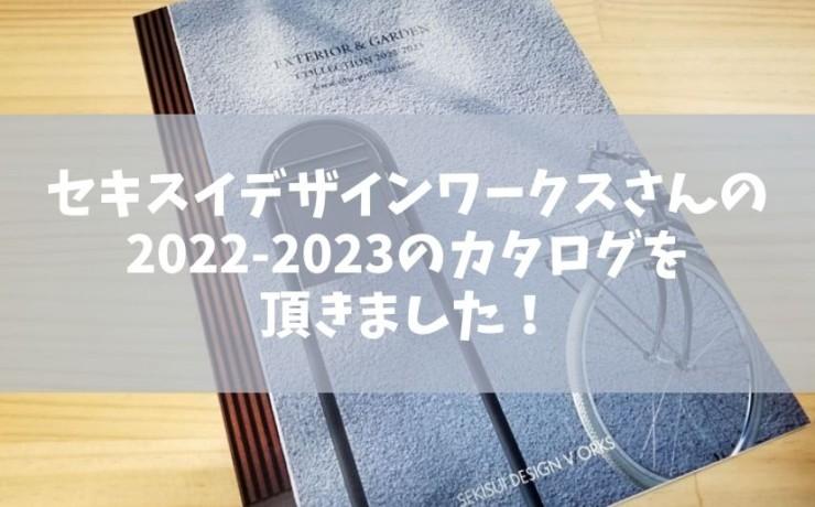 211001セキスイデザインワークス_カタログ (5)