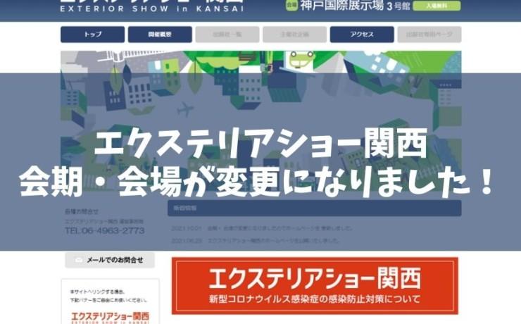 211006エクステリアショー関西