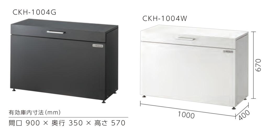 ゴミ収集庫クリーンストッカー「CKH-1004型」