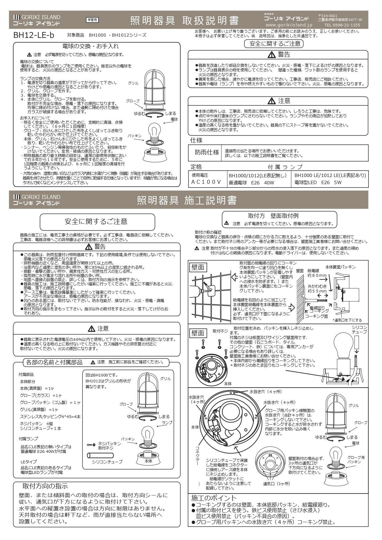 BH1000 BK Chips 施工説明書_page-0001