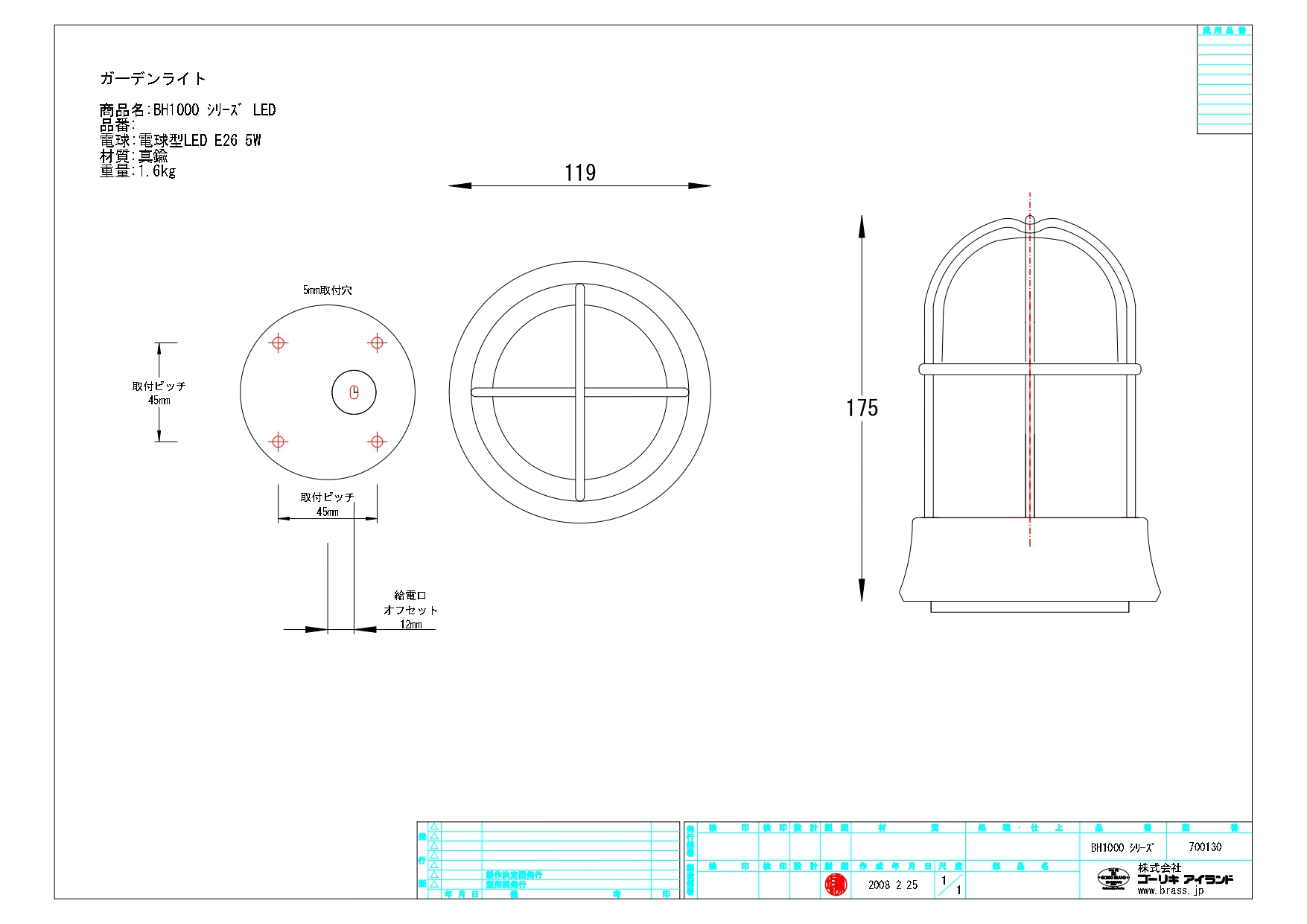 BH1000 BK Chips 施工説明書_page-0002