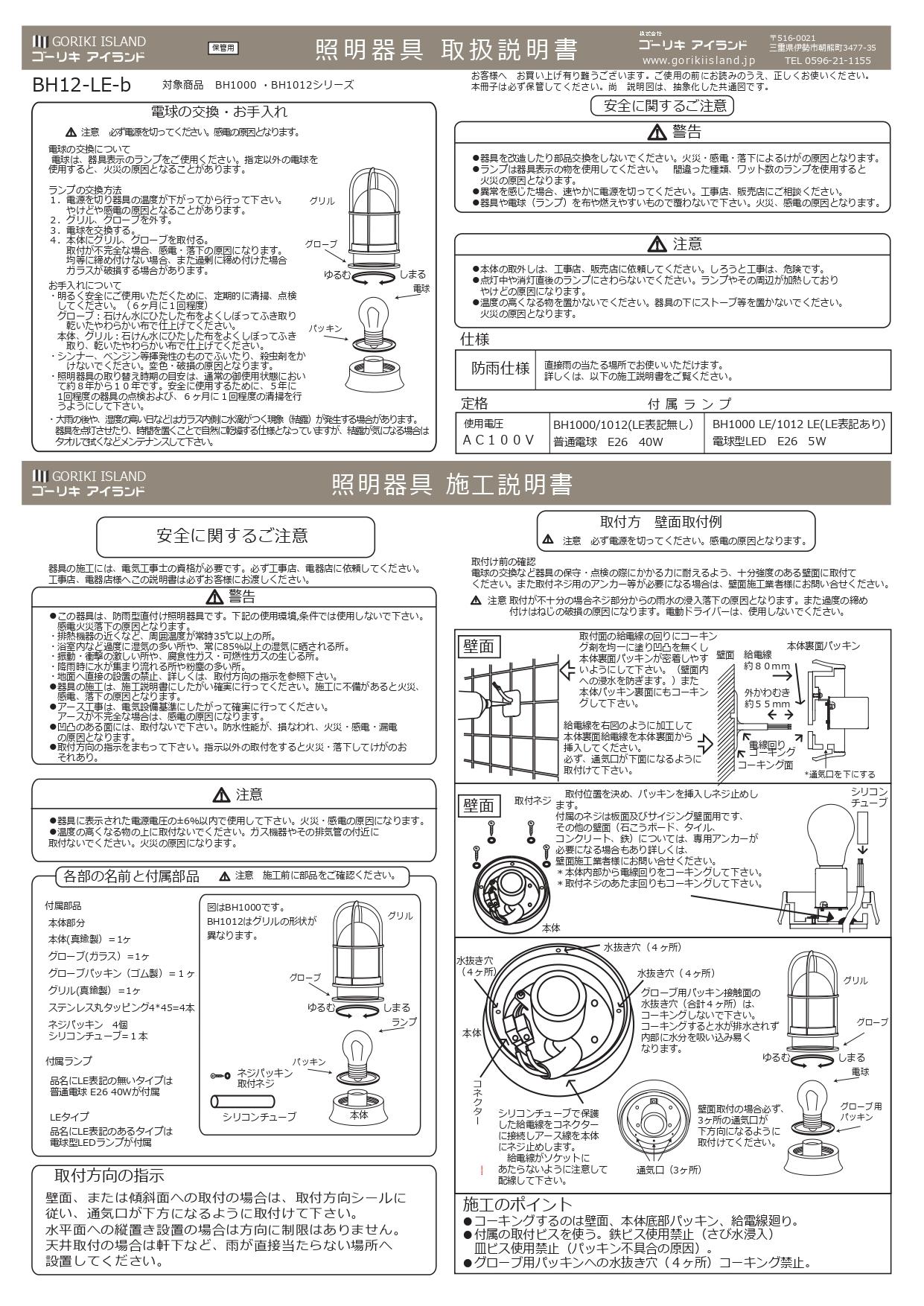BH1000AN 施工説明書_page-0001