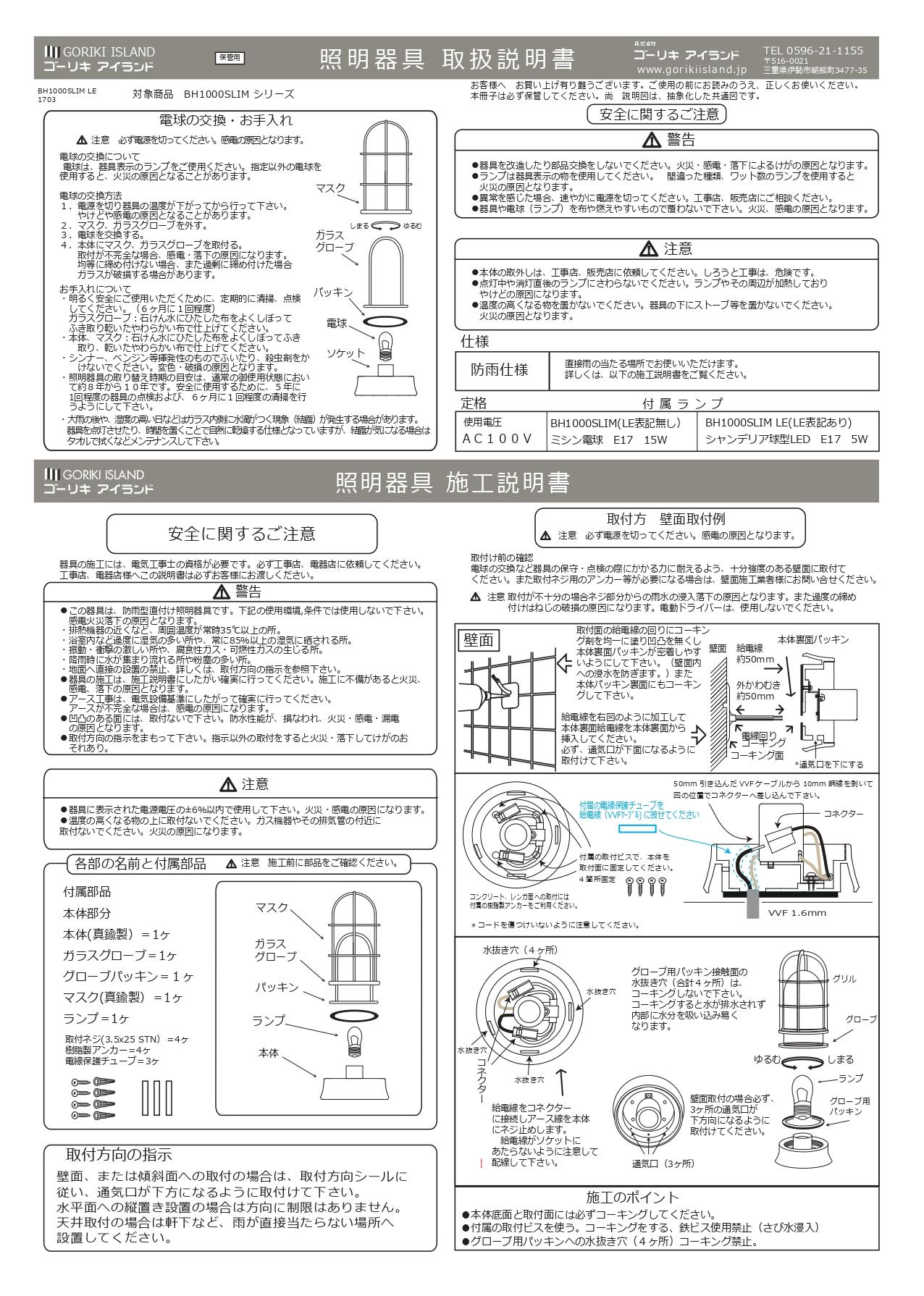 BH1000SLIMBK Pausar ポーサー 施工説明書_page-0001