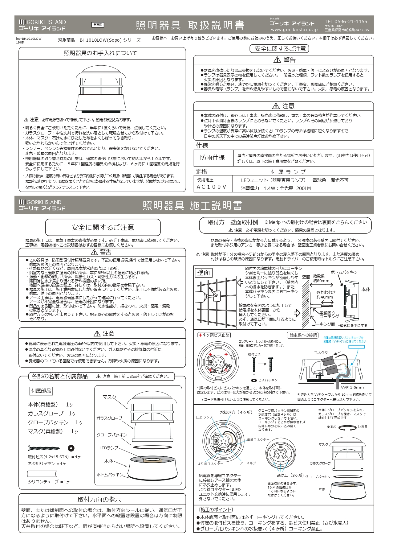 BH1010LOW BK Sopo 施工説明書_page-0001