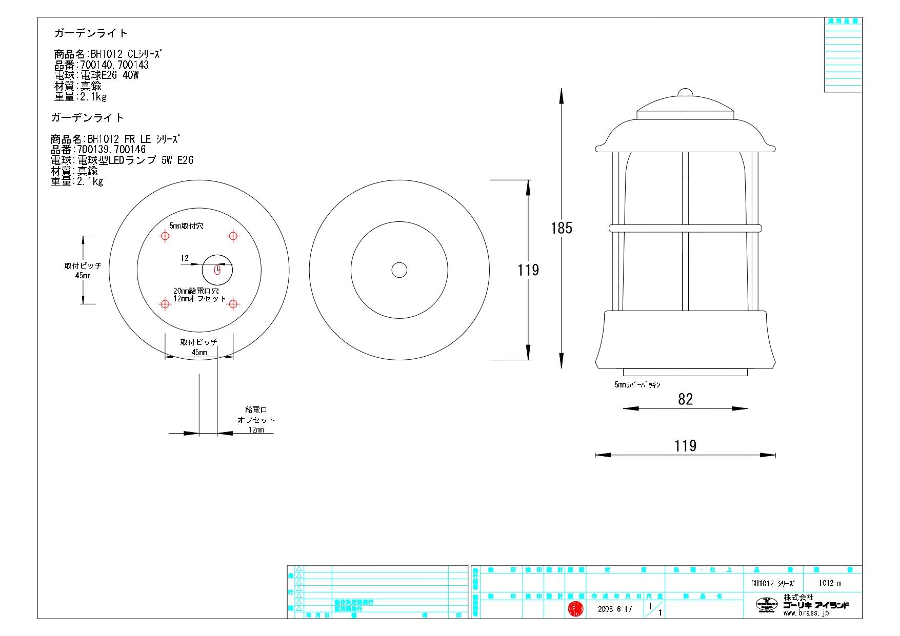 BH1012AN 施工説明書_page-0002