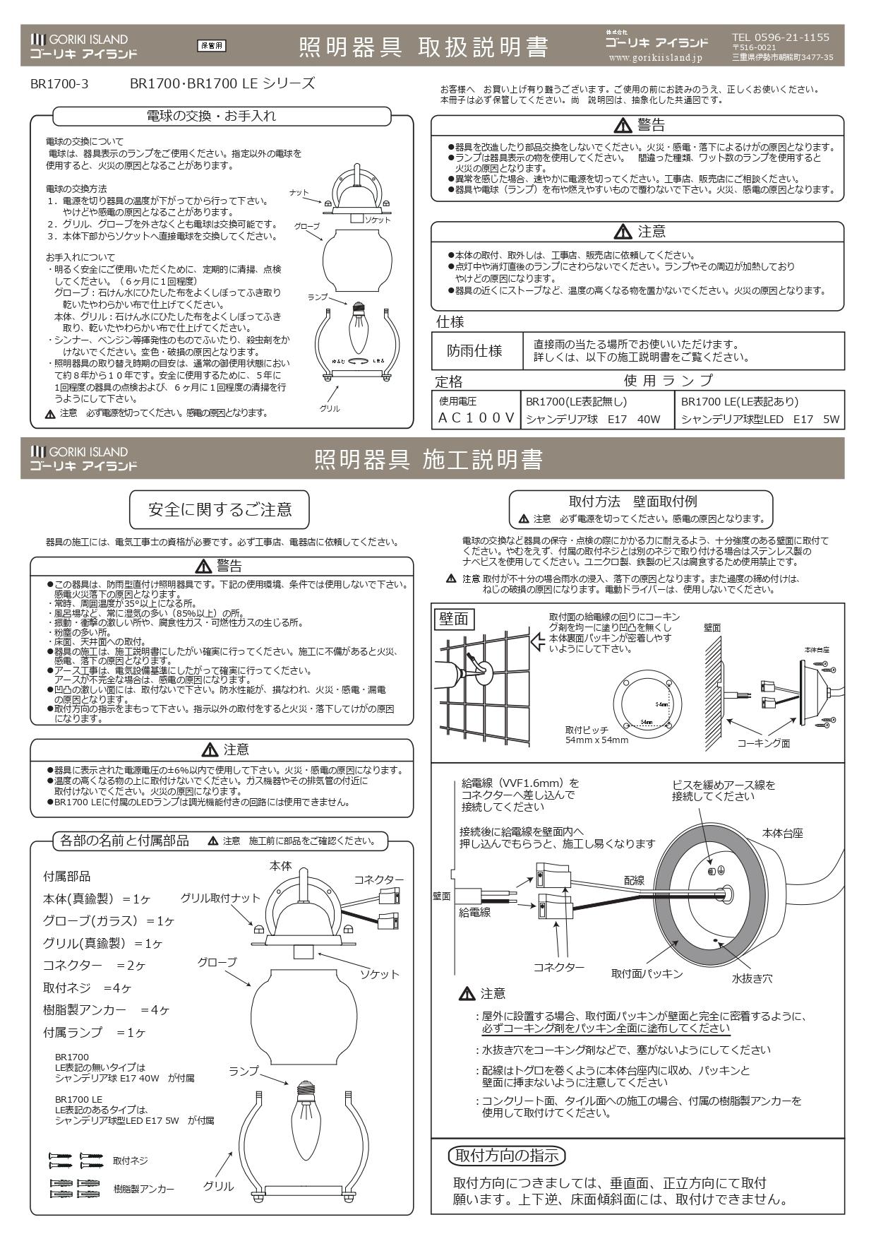 BR1700 BK Canim 施工説明書_page-0001