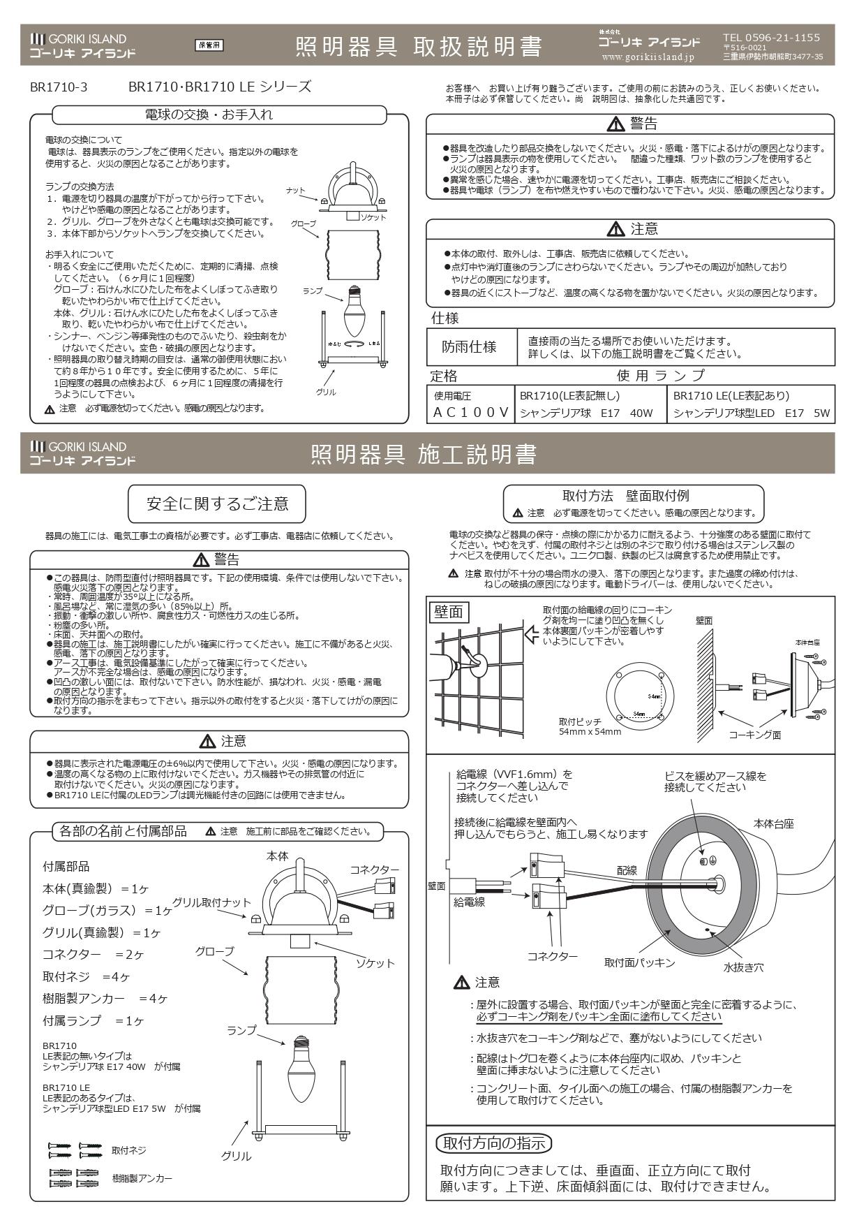 BR1710 BK Gadd 取扱説明書_page-0001