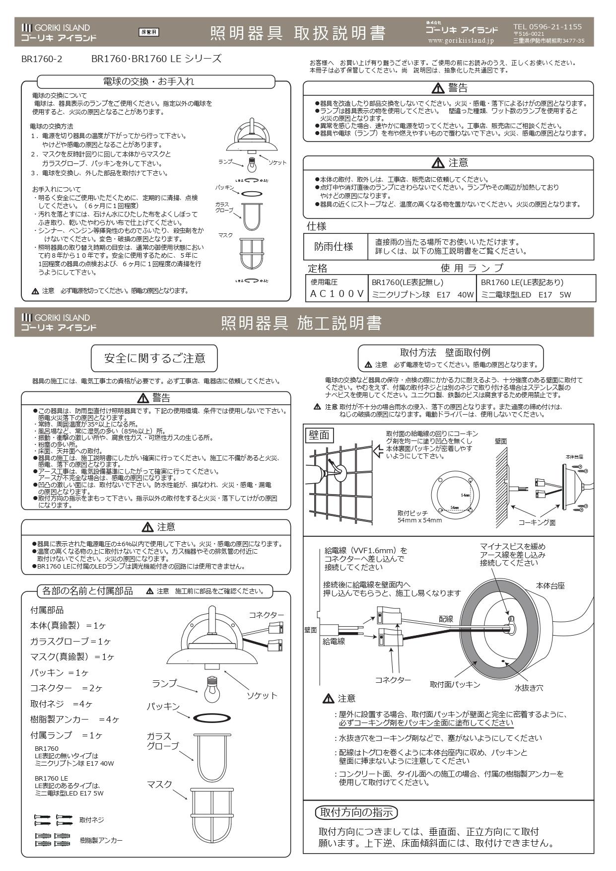 BR1760 BK Pete 施工説明書_page-0001
