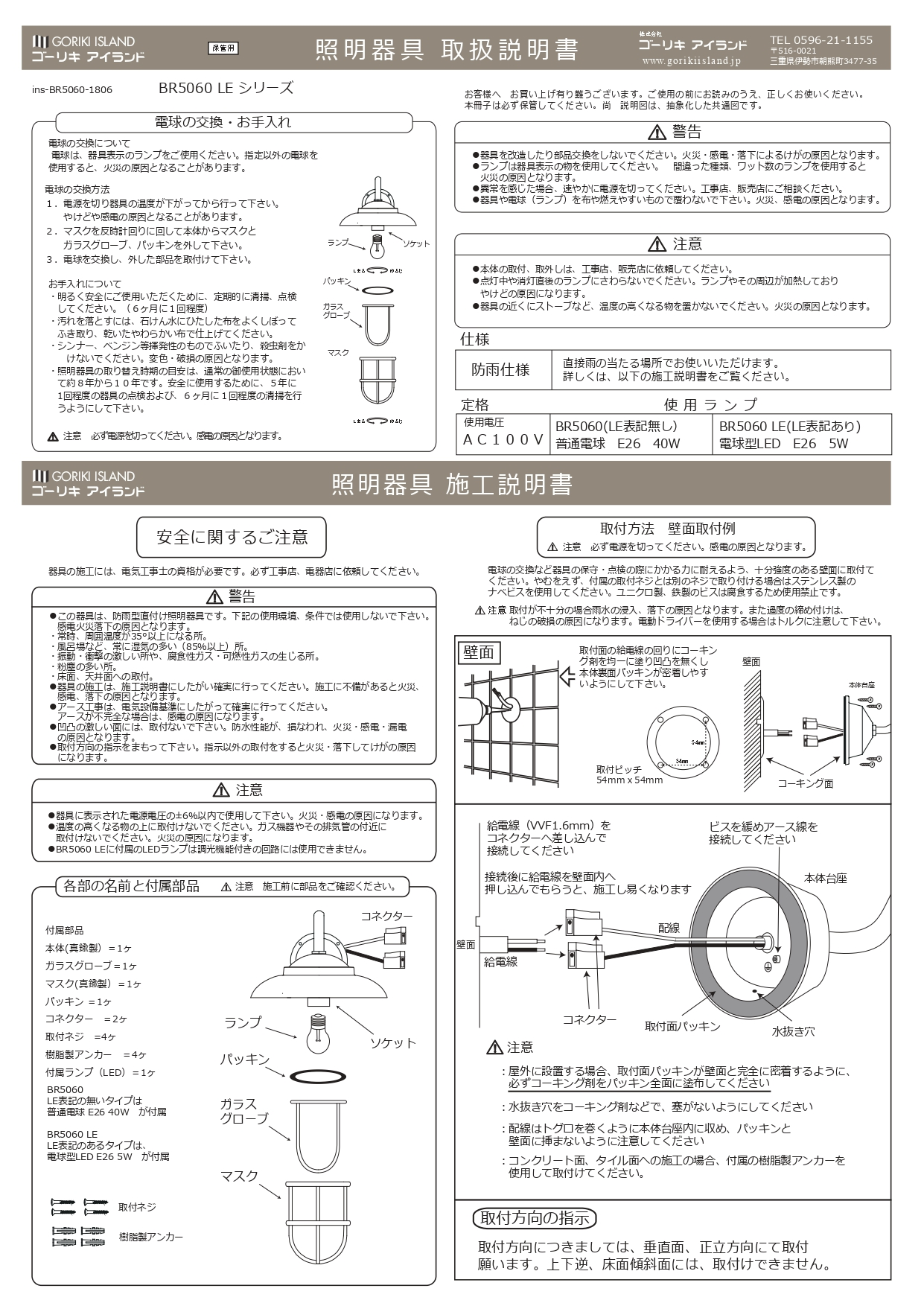 BR5060 BK Lilja 取扱説明書_page-0001