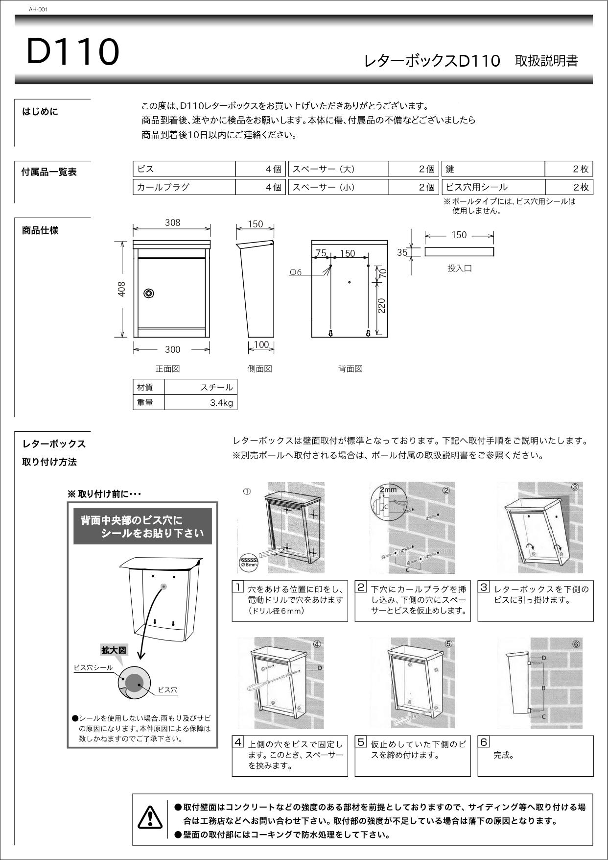 D110 施工説明書_page-0001