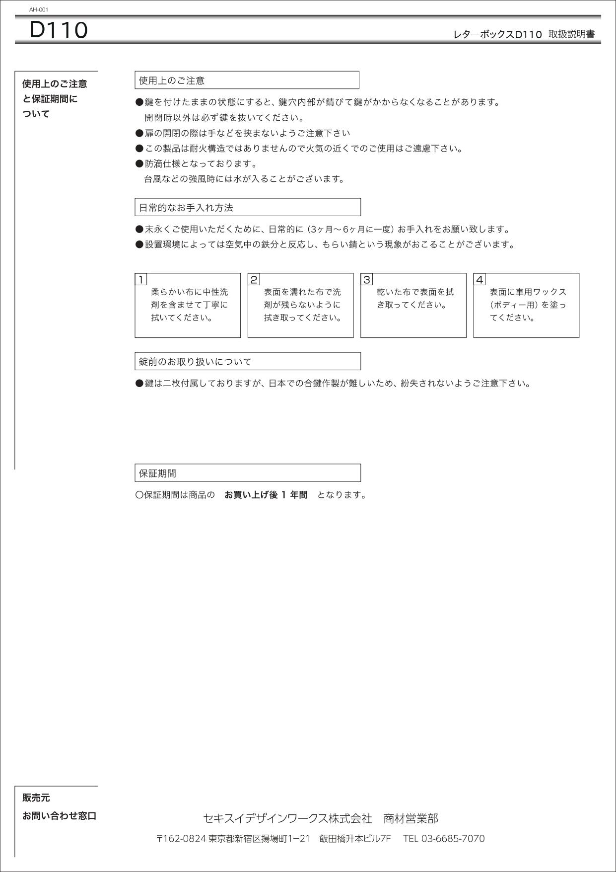 D110 施工説明書_page-0002