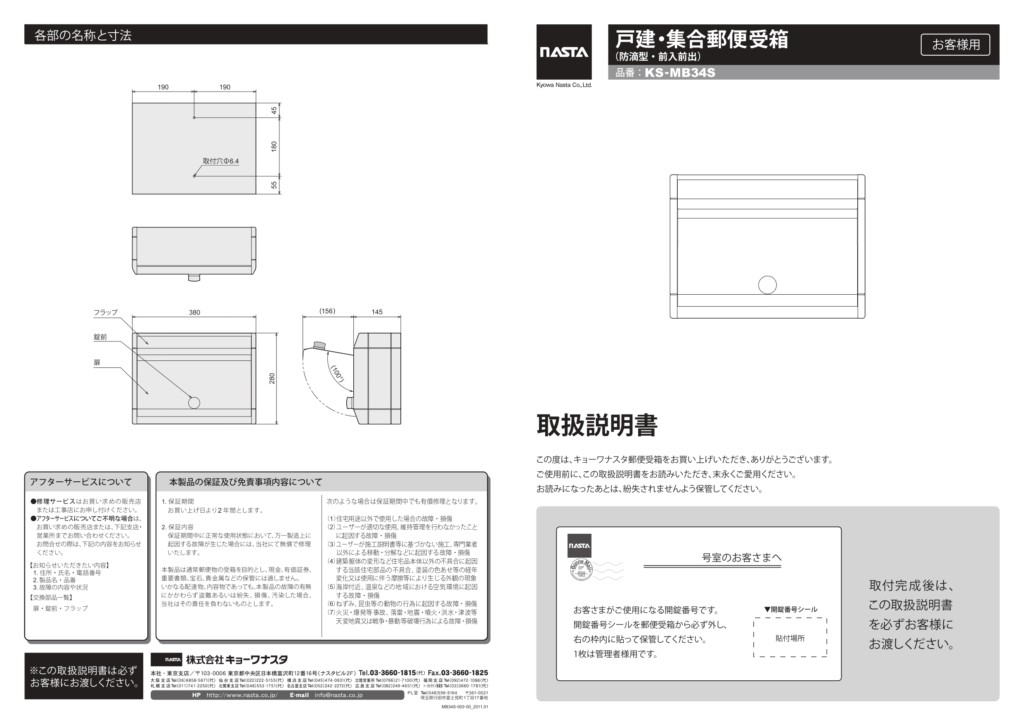IENA 取り扱い説明書_page-0001