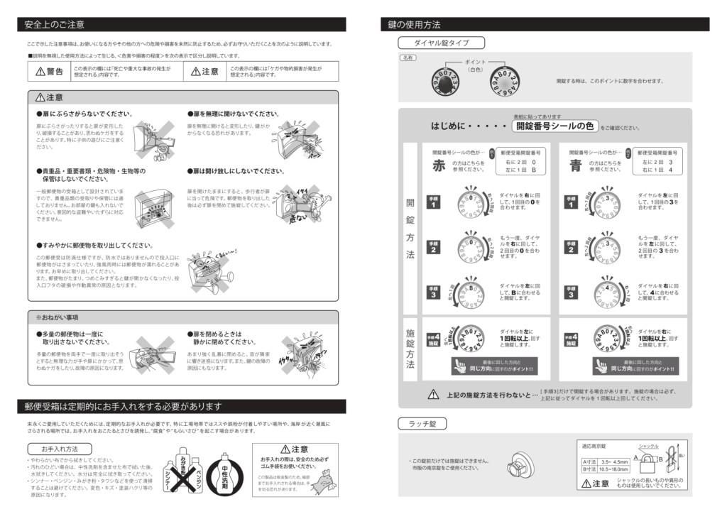 IENA 取り扱い説明書_page-0002