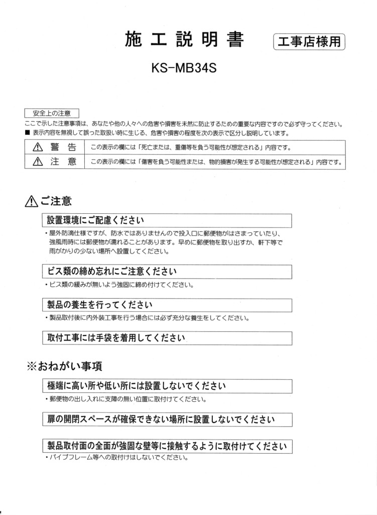 IENA 取り扱い説明書_page-0003